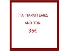 Δωρεάν Μεταφορικά άνω των 35€